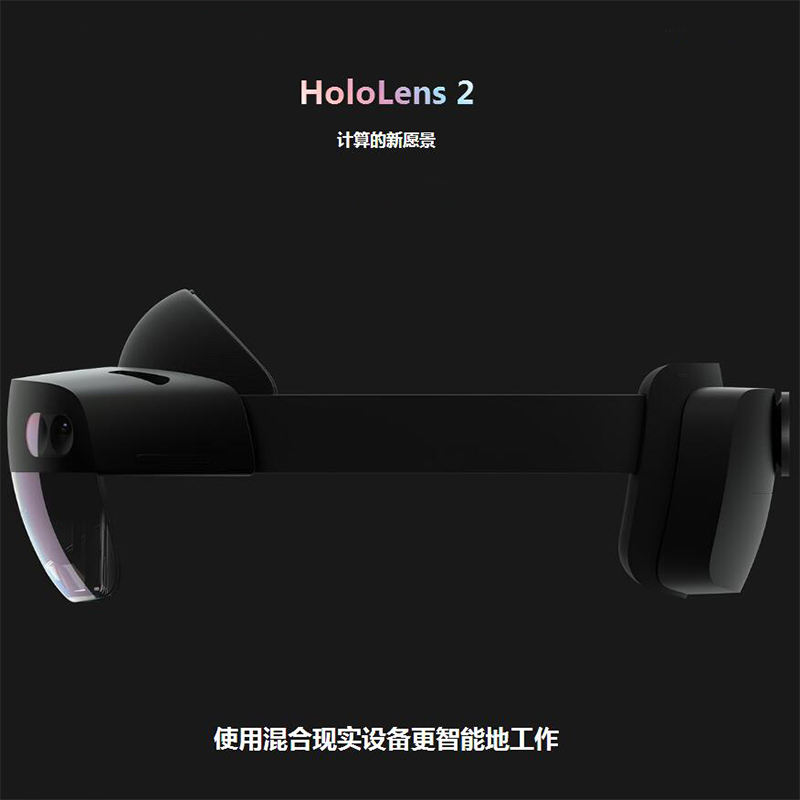 Microsoft HoloLens2 AR眼镜头盔MR头显全息3d增强虚拟现实眼镜